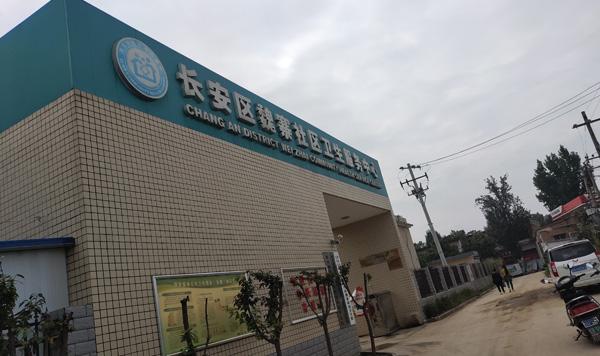 长安区魏寨社区卫生服务中心
